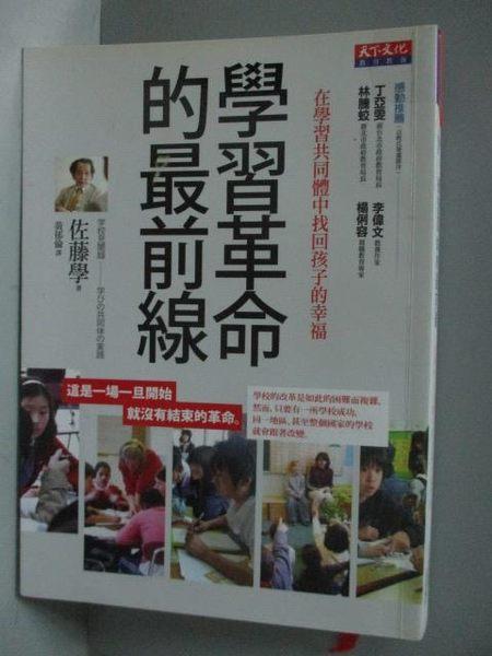 【書寶二手書T5/大學教育_JRC】學習革命的最前線_佐藤學