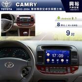 【專車專款】2002~06年TOYOTA CAMRY 專用9吋螢幕安卓主機*聲控+藍芽+導航+安卓8核心4+64