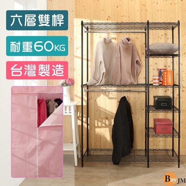 衣櫥 鐵力士《百嘉美》黑烤漆六層120x45x180雙桿大衣櫥附布套(五色可選)