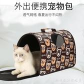 寵物包貓咪背包泰迪外出貓籠子狗狗包包貓貓包貓便攜籠袋子箱用品 科炫