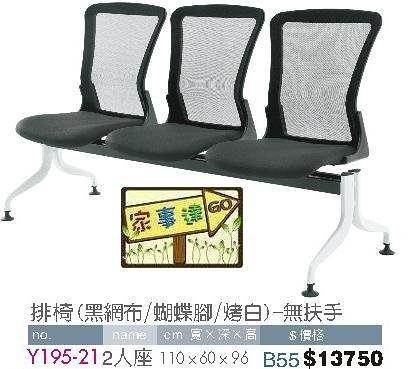 [ 家事達]台灣 【OA-Y195-21】 排椅(黑網布/蝴蝶腳/烤白)2人座 特價---限送中部