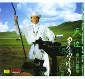 【停看聽音響唱片】【CD】布仁巴雅爾:天邊