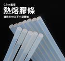 ⭐星星小舖⭐台灣出貨 熱熔膠 黏接修補工具 黏貼工具 DIY工具材料【熱熔膠條】