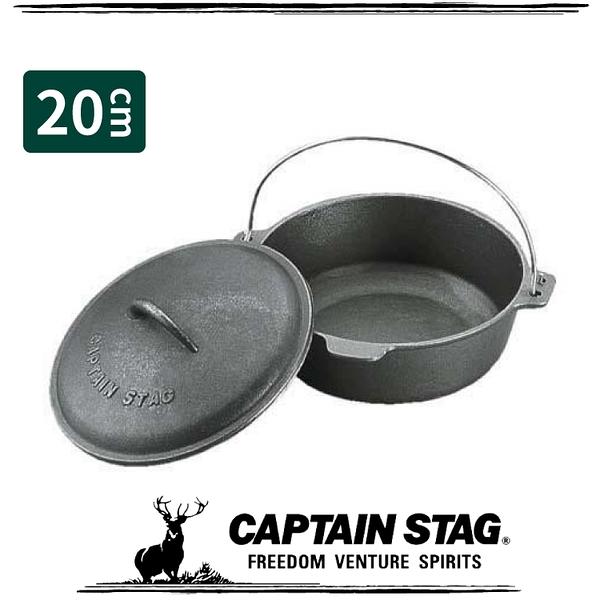 【CAPTAIN STAG 鹿牌 日本 巧手鑄鐵鍋20cm】M-5503/荷蘭鍋/戶外炊具/露營