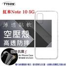 【愛瘋潮】紅米 Note10 5G 高透空壓殼 防摔殼 氣墊殼 軟殼 手機殼 防撞殼 手機套