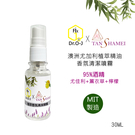 TANSHAMEI x Dr.O-J澳洲尤加利植萃精油香氛清潔噴霧-30ML(送擦拭布)