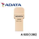 ADATA 威剛 AI920 OTG 隨身碟 (Apple MFi 認證) 128G 香檳金