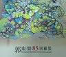 二手書R2YB 101年4月《郭東榮85回顧展》臺中市立港區藝術中心978986