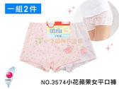 NO.3574小花蘋果女平口褲-兩件組