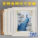 鉆石畫框裝裱框架十字繡邊框婚紗照相框拼圖框【英賽德3C數碼館】
