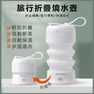 24h`現貨金正折疊水壺旅行游便攜式小型可壓縮電熱燒水壺迷你保溫硅膠水杯