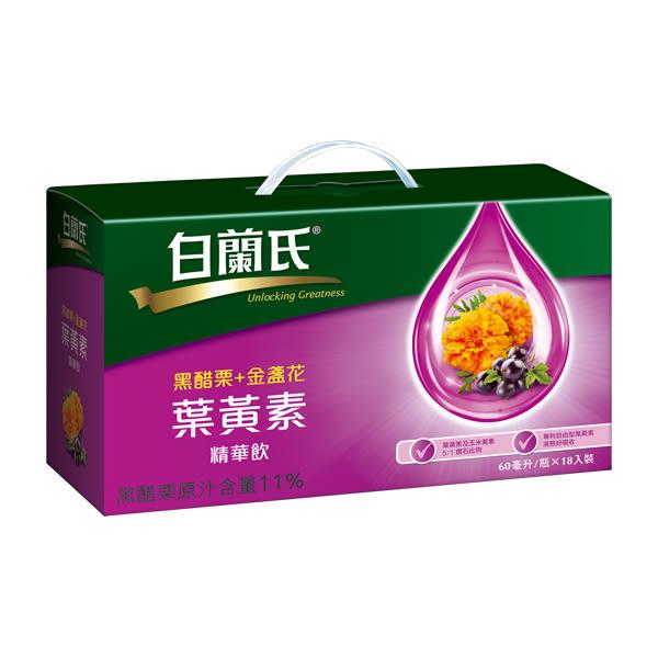 白蘭氏金盞花葉黃素精華飲18入 【康是美】