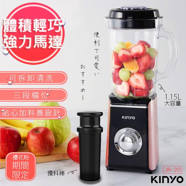 【KINYO】時尚簡約多功能果汁機調理機(JR-20)刀片#301不鏽鋼