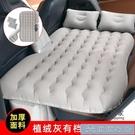 充氣床 車載充氣床汽車充氣床後排睡墊旅行床轎車後座床墊suv氣墊床通用【快速出貨】