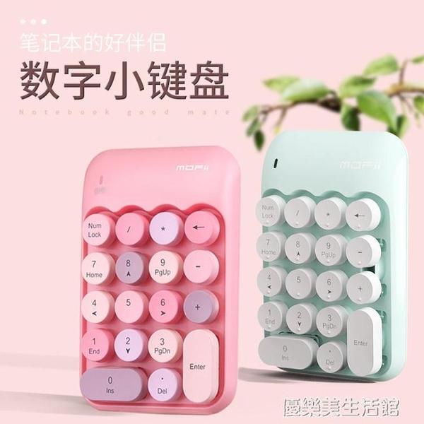數字鍵盤小鍵盤筆記本電腦財務會計收銀台式銀行密碼輸入器外接機械手感鍵盤