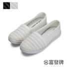 【富發牌】透氣涼爽線條休閒懶人鞋-黑/白 1BP42