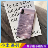 星閃水波紋 紅米Note7 紅米Note6 pro 紅米Note5 手機殼 紅米7 紅米6 保護殼保護套 全包防摔軟殼