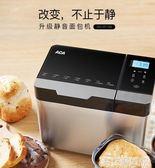 麵包機ACA北美電器新款小面包機家用全自動智慧多功能蛋糕和面揉面 DF 科技藝術館
