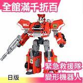 【紅色機器人】空運日版 TOMICA 多美卡 變形機器人 機動救急警察 緊急救援隊【小福部屋】