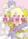 椎名教授的異常愛情(02)限