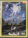 挖寶二手片-Y82-029-正版DVD-華語【天使之城】-喬宏 陳嘉輝 梁榮忠 黎美嫻 巫奇 魏駿傑