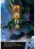鬥戰狂潮(第五十一卷):維度星盟