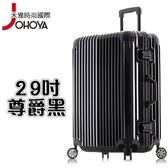 【禾雅時尚】泰坦精靈 鏡面鋁框行李箱商務箱登機箱-29吋 尊爵黑