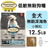 *WANG*【免運】Oven Baked烘焙客 低敏無穀狗糧 全犬-無穀深海魚(小顆粒)12.5LB·犬糧
