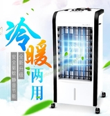 冷風扇志高靜音冷暖空調扇移動制冷小空調扇冷暖機冷熱兩用暖風機取暖器   汪喵百貨