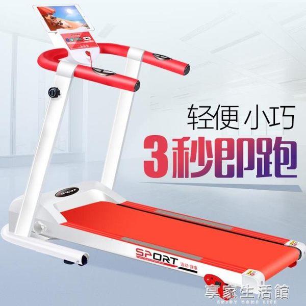 紅健家用款跑步機 可折疊有 迷你跑步機靜音 小型免安裝-享家生活館 YTL