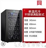 紅酒櫃科蒂斯電子恒溫保濕小型紅酒櫃家用冰吧18支裝茶葉冷藏風冷觸摸屏  LX 220v