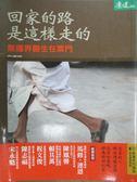 【書寶二手書T1/勵志_KDF】回家的路是這樣走的-無國界醫生在葉門_宋睿祥