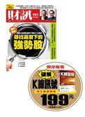 套組:財訊雙週刊 第564期+K線聖經(2冊合售)