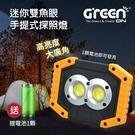 迷你雙魚眼手提式探照燈(強光露營燈、移動工作燈、高亮度修車燈)
