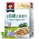 [COSCO代購 478] 促銷至6月15日 Quaker 桂格有機大燕麥片 935公克 X 2入 W116958