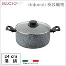 《不囉唆》Domo Dolomiti極致礦物不沾湯鍋附蓋24cm(不挑色/款) 鍋子 蓋子 炒鍋 湯鍋【A434162】