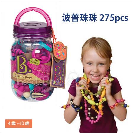 ✿蟲寶寶✿【美國B.Toys】激發創意美感 DIY動手做 波普珠珠組 275pcs