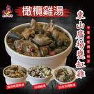 【東山廣場甕缸雞】橄欖雞湯(六人份)