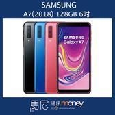 (+贈玻璃貼+手機殼)三星 SAMSUNG A7(2018)/雙卡雙待/6吋螢幕/臉部解鎖/後置三鏡頭【馬尼通訊】