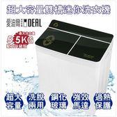 【IDEAL愛迪爾】5.5kg雙槽迷你洗衣機(E0740B)