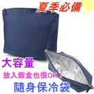 【京之物語】日本隨身保冷袋 大容量 可裝便當盒 易於攜帶 現貨供應