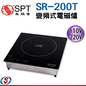 【信源電器】尚朋堂 營業用大功率 變頻式電磁爐SR-200T