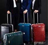拉桿箱 行李箱男女拉桿萬向輪密碼登機20寸24商務電腦旅行箱子 第六空間 igo