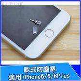 《 充電孔+耳機孔 》 防塵塞-i6+3.5mm 充電孔 耳機孔 iPhone 5 5s se 6 6s Plus 通用