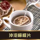 沖泡檸檬片-300g【臻御行】...