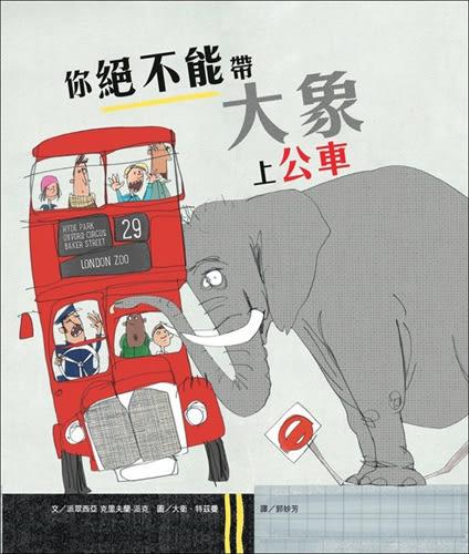 你絕不能帶大象上公車