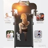 機械跑步機多功能家用迷你可折疊靜音走步機小型健身器材 PA14688『美好时光』