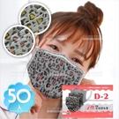 誠品四層活性碳口罩-50入(豹紋款)D-2(台灣製)獨立包裝[53827]
