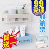 無痕收納架 浴室 置物架 收納架 置物盒 掛籃 收納籃 瀝水架 免釘 收納盒 無痕貼 廚房 廁所 浴廁