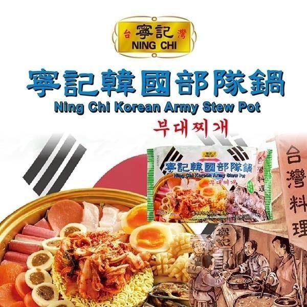 【南紡購物中心】寧記.韓國部隊鍋(五辛素)(1200g/份,共三份)